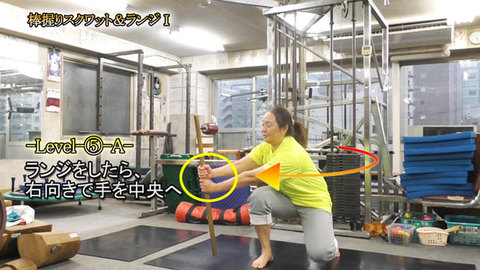 棒握りスクワット&ランジⅠ(Y21.02.27up)