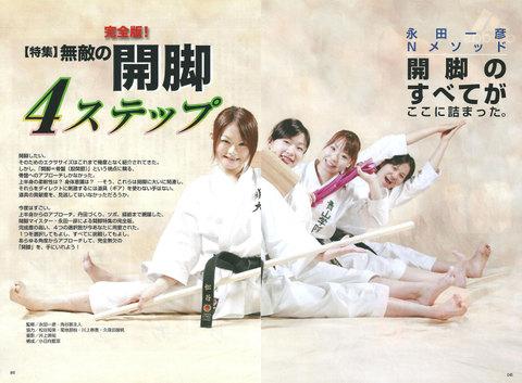 JK Fan2008年11月号「無敵の開脚4ステップ」