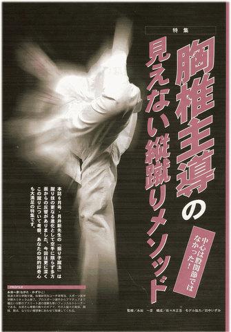 JK Fan2005年08月号「胸椎主導の見えない縦蹴りメソッド~中心は股関節ではなかった!~」