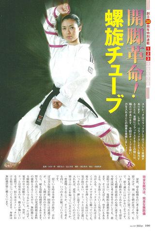 JK Fan2007年06月号「開脚革命!螺旋チューブ」