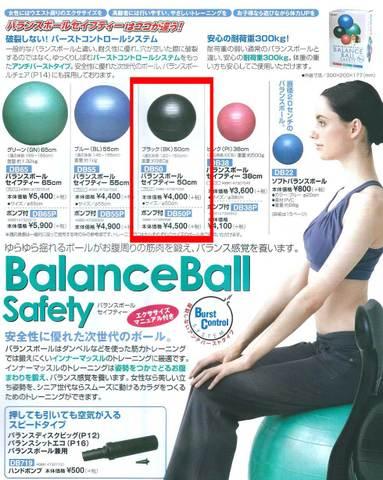 バランスボール(BK) 50cm ポンプ付セット