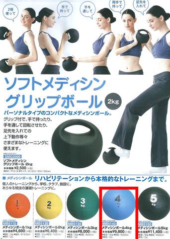 ソフトメディシングリップボール4kg