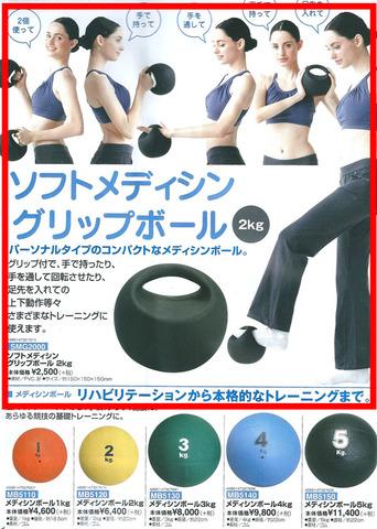 ソフトメディシングリップボール2kg