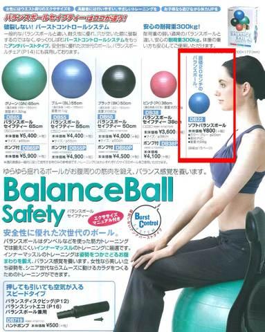 ソフトバランスボールのみ(直径20cm)