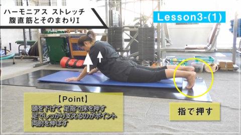 永田一彦の誠(せい)ハーモニアス・ストレッチング~筋肉の気づき【腹直筋とそのまわり編】