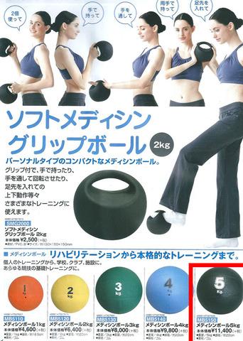 ソフトメディシングリップボール5kg