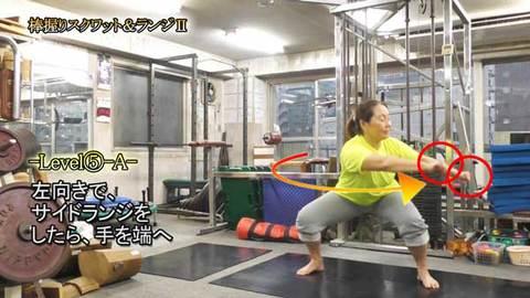 棒握りスクワット&ランジⅡ( ショート版)(Y210403UP)