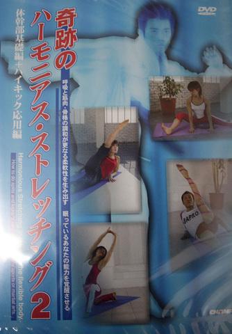 DVD 奇跡のハーモニアス・ストレッチング2