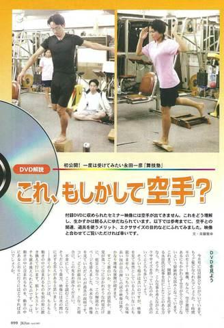 JK Fan 空手道マガジン 2007年04月号「永田一彦の出張トレーナー&テーピング感覚論 他」