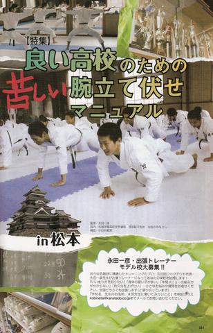 JK Fan 空手道マガジン 2009年04月号「良い高校の為の苦しい腕立て伏せマニュアル」