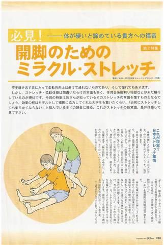 JK Fan2003年09月号「開脚の為のミラクルストレッチ!!」