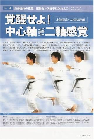 JK Fan2005年01月号「覚醒せよ!!中心軸 二軸感覚」他