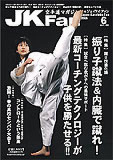JK Fan 空手道マガジン 2005年06月号「永田一彦連載コラム背中1他」