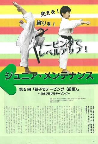 JK Fan 2009年09月号「ジュニアメンテナンス 親子でテーピング(前編)~突きが伸びるテーピング~」