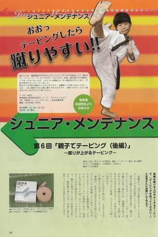 JK Fan 2009年10月号「ジュニアメンテナンス 親子でテーピング(後編)~蹴りが上がるテーピング~」