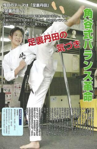 JK Fan 空手道マガジン 2009年01月号「足裏丹田の気づき(バランス'木,Sトラム使用)」