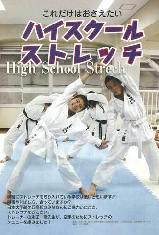 JK Fan 空手道マガジン 2009年11月号「これだけはおさえたいハイスクールストレッチ」