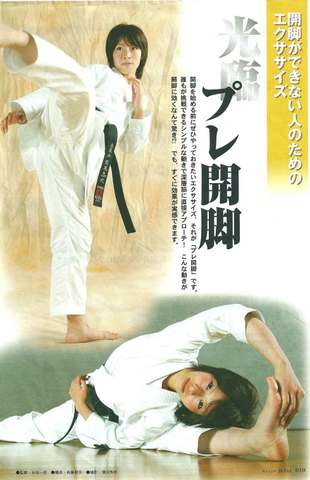 JK Fan 空手道マガジン 2007年03月号 開脚ができない人のためのエクササイズ「プレ開脚」他