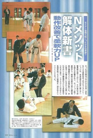 JK Fan 空手道マガジン 2006年04月号 セミナー会場で起こった小さな奇跡?「Nメソッド解体新書」他