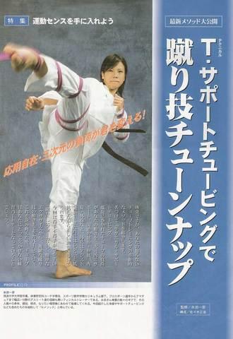JK Fan2005年02月号「T・サポートチュービングで蹴り技チューンナップ」