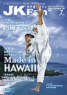 JK Fan 空手道マガジン 2005年07月号「永田一彦連載コラム 子どもの為の空手スクール」他