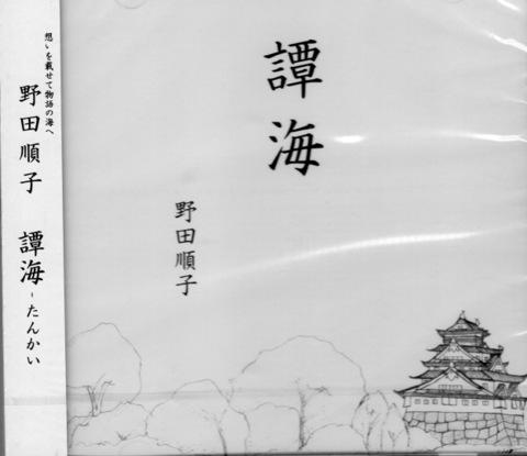 朗読CD『譚海』
