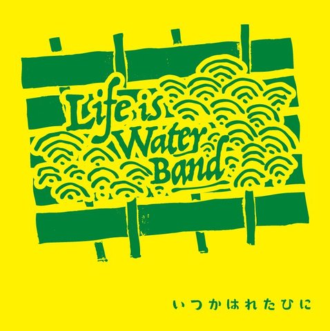 LIFE IS WATER BAND / 1st Mini Album「いつかはれたひに