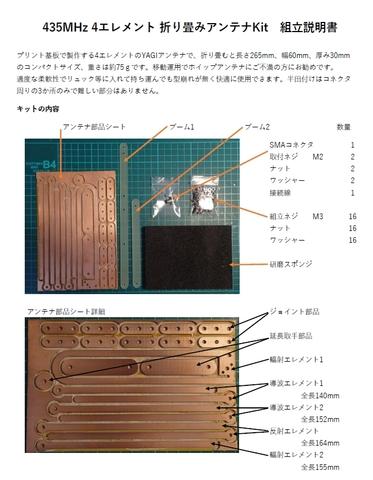 折畳435MHz 4EL八木アンテナ Kit