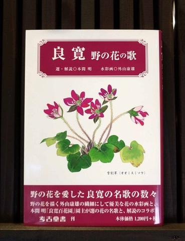 画集「良寛 野の花の歌」