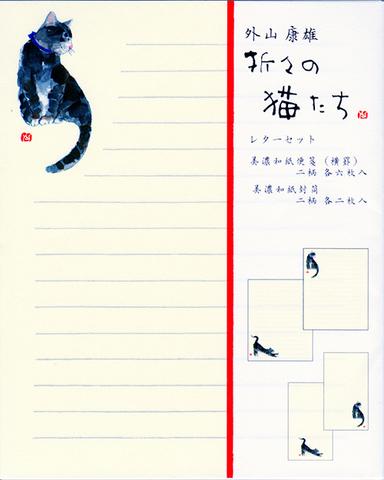 猫のレターセット(横罫)