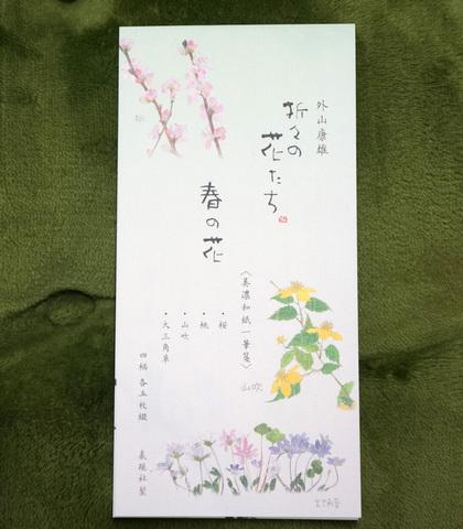一筆箋 春の花