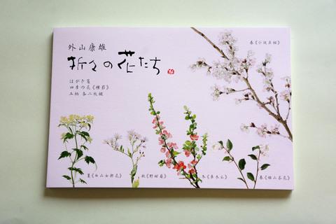 四季の花 はがき箋