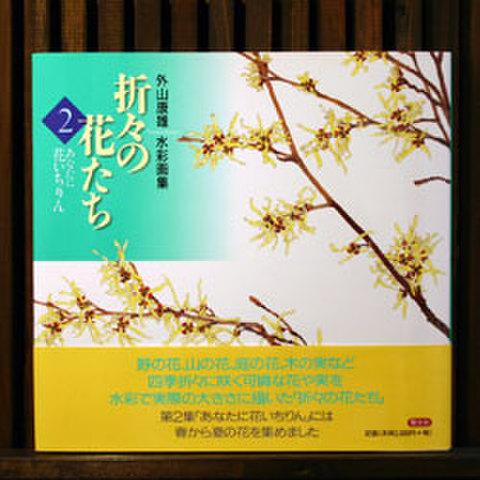画集「折々の花たち(2)」