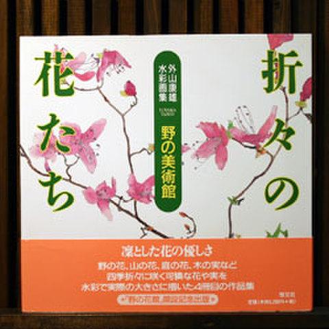 画集「折々の花たち(4)」