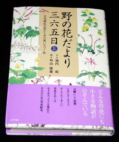 書籍「野の花だより三六五日」(上)