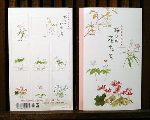 ポストカード「春」