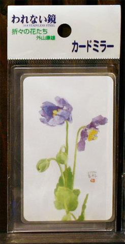 ステンレスミラー「ヒマラヤの青い芥子」