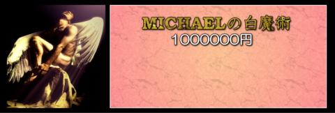 MICHAELの白魔術