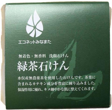 化粧石けん(緑茶)80g