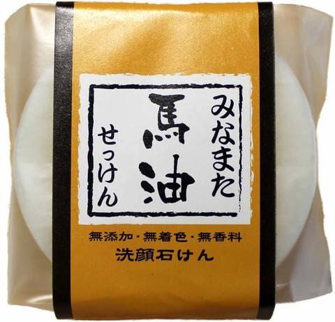 化粧石けん(馬油)80g