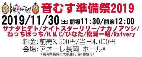 ★11/30『音むす準備祭2019』チケット★