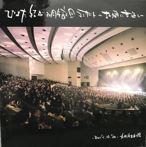 ひなた結成20周年記念DVD