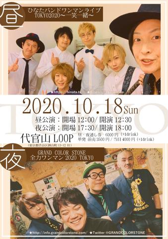 ★2020年「ひなたバンドワンマンライブ」東京チケット★