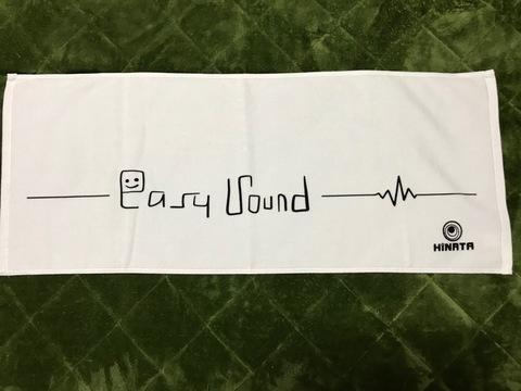 easy sound towel
