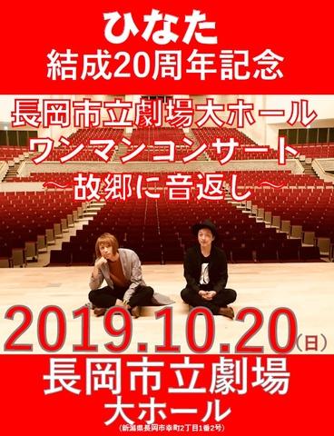 ★10/20ひなた結成20周年記念ワンマンライブチケット★