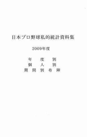 2009年度パック(バラ)