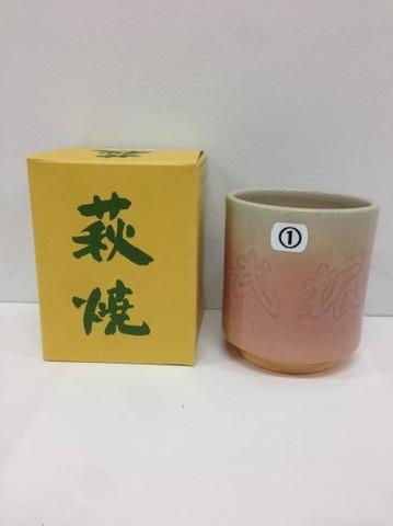 湯呑①(振武無色)