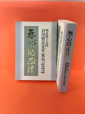 「無心得正法(むしんせいほうをえる)」-剣道範士九段 倉沢照彦先生 米寿記念誌
