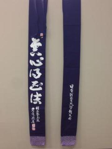 日本体育大学剣友会竹刀袋