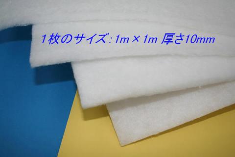 リサイクル素材のPET吸音シート